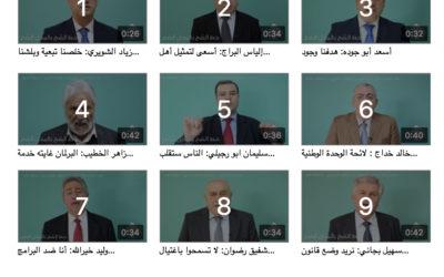 لائحة الوحدة الوطنية في الشوف وعاليه تطلق سلسلة فيديوهات لمرشحيها