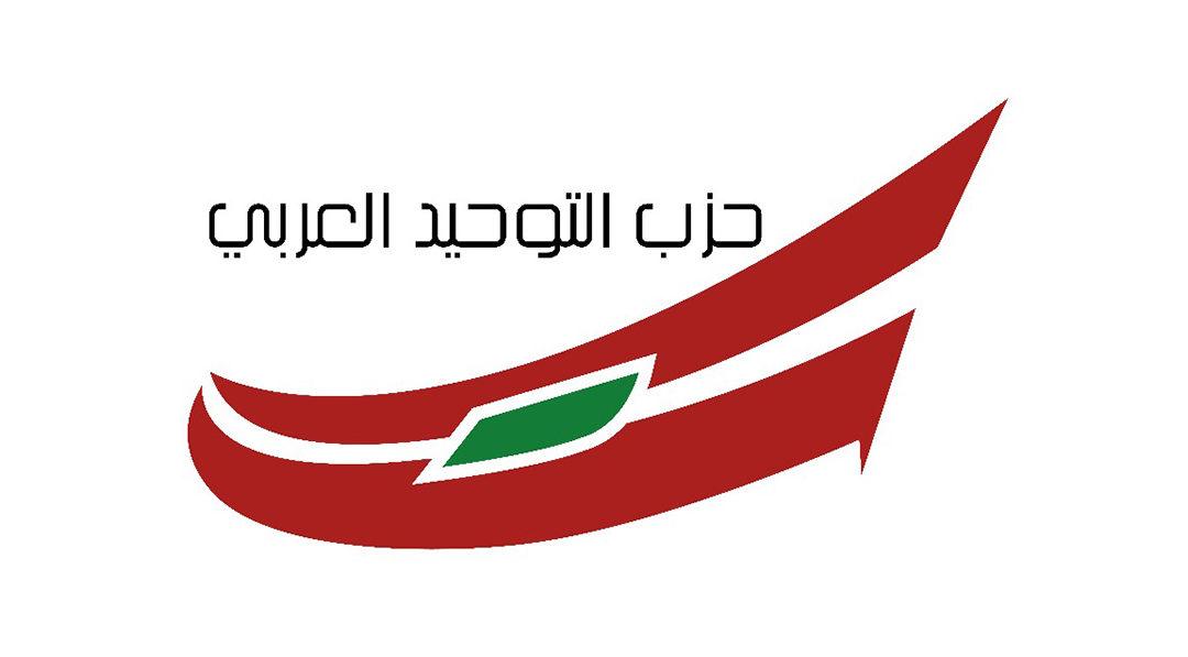  التوحيد العربي يستنكر إشكال وطى المصيطبة ويدعو الى ضبط النفس  