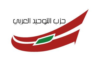 أمانة الإعلام في حزب التوحيد العربي تدعو سعد الحريري الى التعقل وعدم التهور