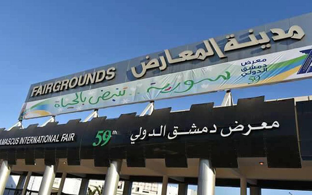آلية عمل وبرامج وزارة التنمية الإدارية ضمن جناحها في معرض دمشق الدولي