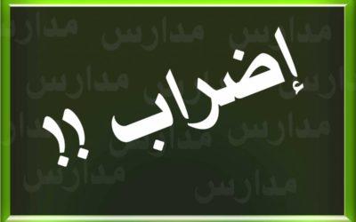 إضراب عام في المدارس والثانويات والادارات في مختلف المناطق اللبنانية