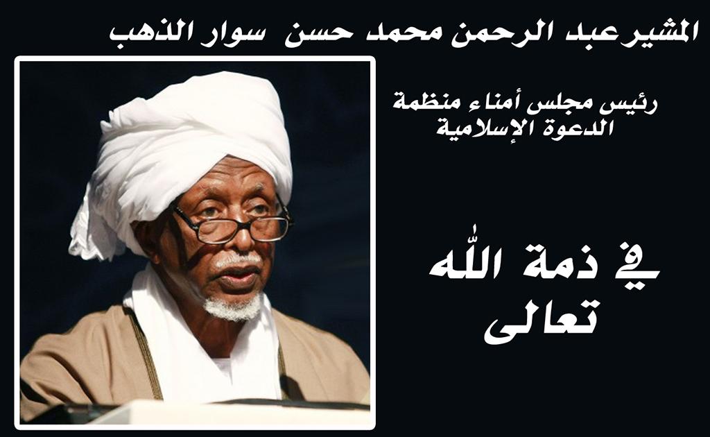 قرار عاجل من الملك سلمان:  تنفيذ وصية المشير عبد الرحمن سوار الذهب