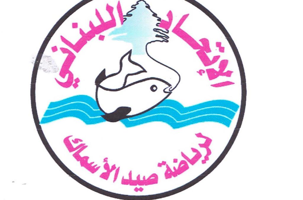 بطولتا العرب ولبنان في صيد السمك في 19 و29 تشرين الأول