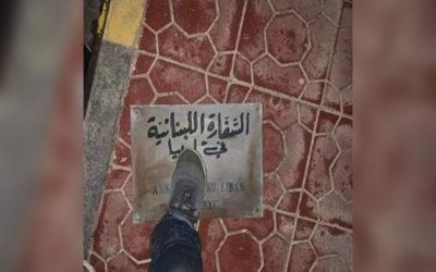 اعتداء على السفارة اللبنانية في ليبيا