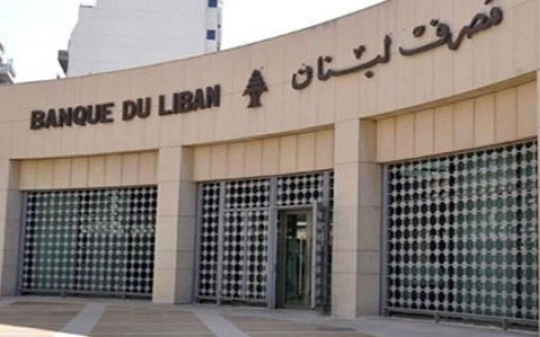 مصرف لبنان المركزي مستعد لسداد ديون الدولة بالدولار