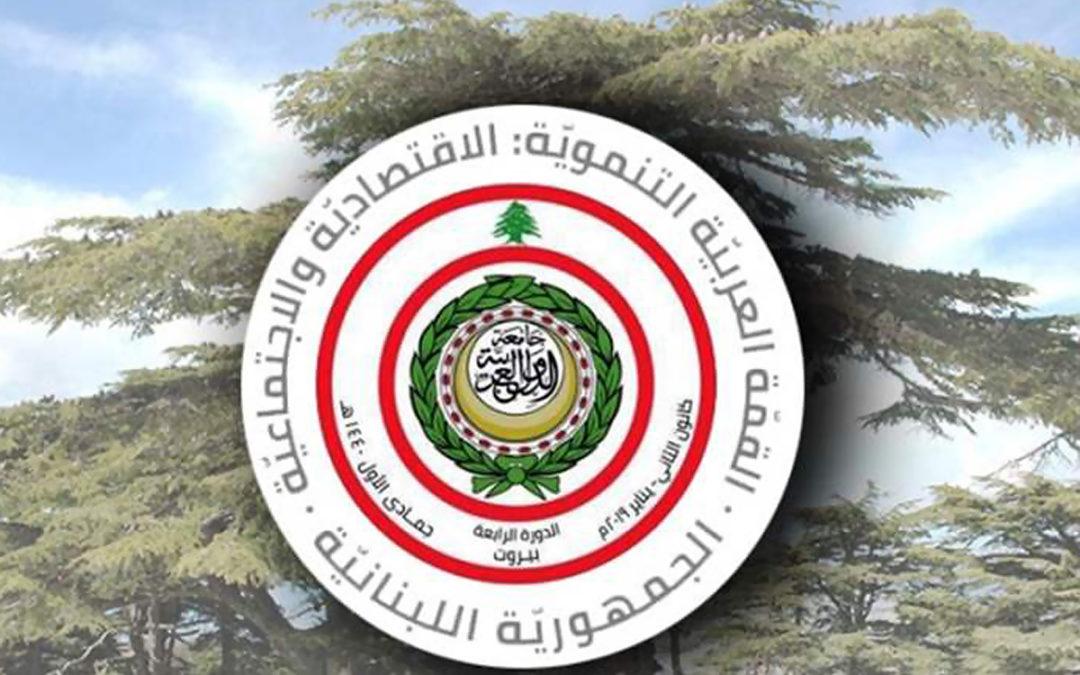 """إنطلاق أعمال الجلسة الأولى من """"القمة العربية الاقتصادية"""""""