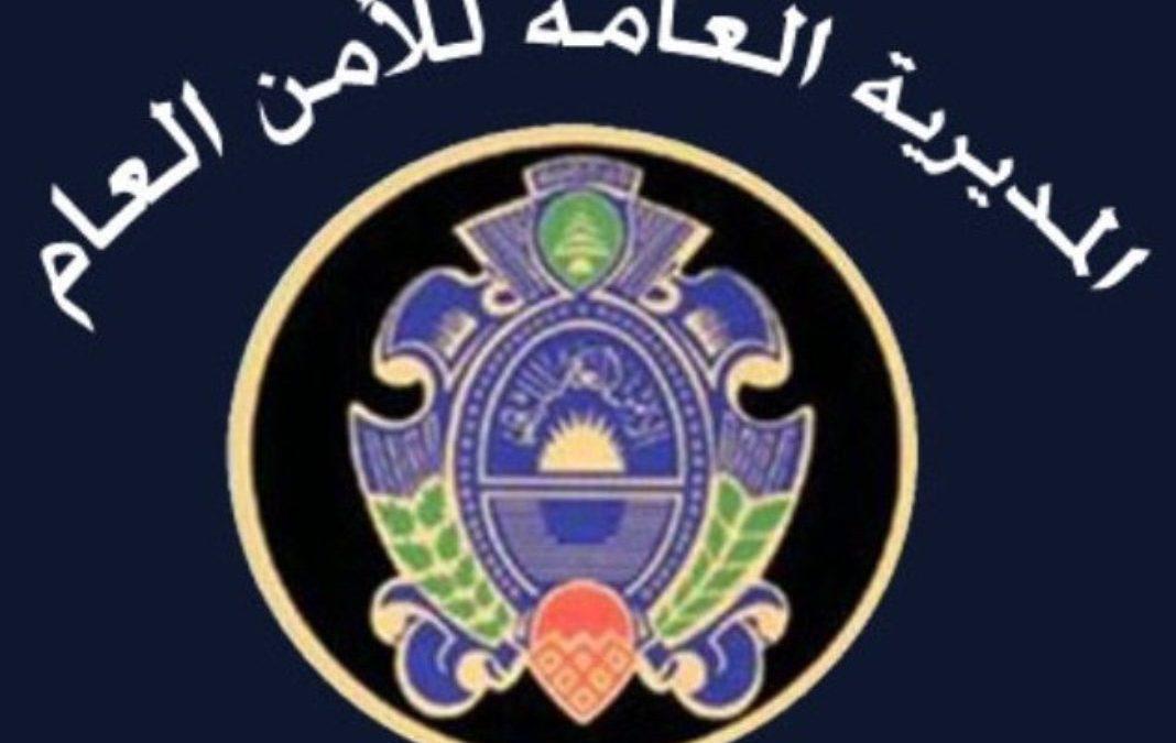 إعلان من الأمن العام للبنانيين والاجانب.. هذا ما جاء فيه!