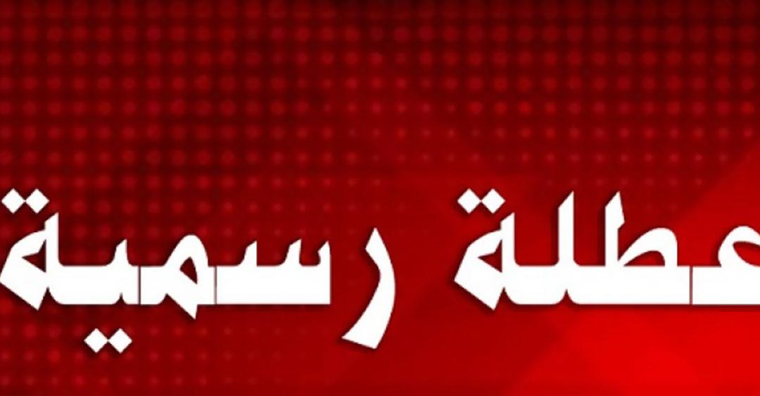 عطلة الصحافة في عيد بشارة السيدة مريم العذراء
