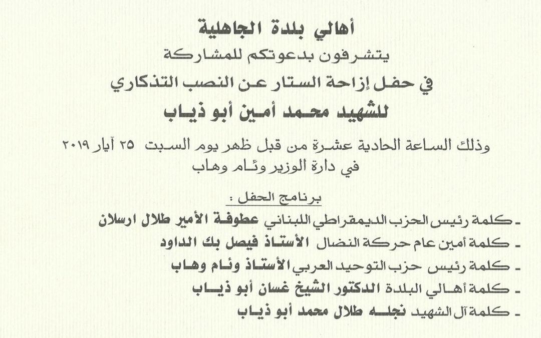 دعوة لحفل إزاحة الستار عن النصب التذكاري للشهيد محمد أبو ذياب