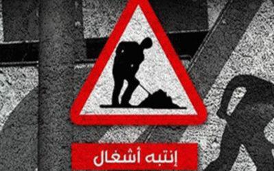 تدابير سير اعتبارا من الجمعة ولمدة 25 يوما في القنطاري- بيروت بسبب حفريات