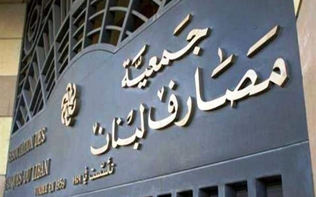 جمعية المصارف: استمرار إقفال المصارف غدا ونحرص على تأمين رواتب موظفي القطاع العام