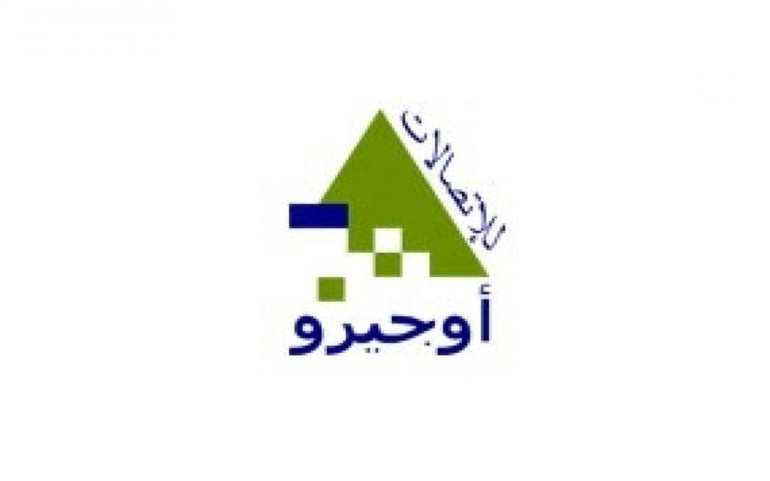 إقفال مكتب اوجيرو في شحيم وكهرباء لبنان في مزبود