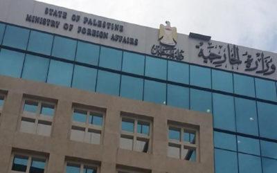الخارجية الفلسطينية تعتبر تصريحات بومبيو معادية للسامية