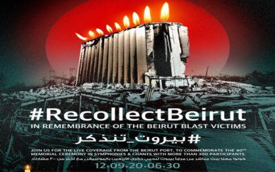 250 مغنيا يحيون السبت ذكرى 40 يوما على انفجار بيروت مباشرة من المرفأ