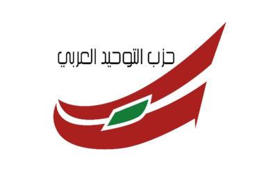 مفوضية المتن الأعلى في حزب التوحيد العربي تحذّر من زج اسم الحزب في صراعات داخلية