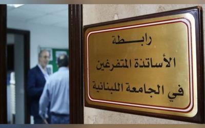 متفرغو اللبنانية: الإخلال بتنفيذ الوعود ستكون نتيجته عدم إنطلاق العام الجامعي الجديد