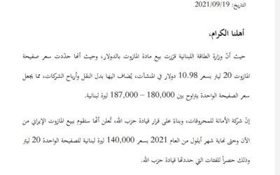"""""""الديار"""": مازوت التدفئة لجميع اللبنانيين في المناطق الجبلية الباردة فوق ٨٠٠ متر"""