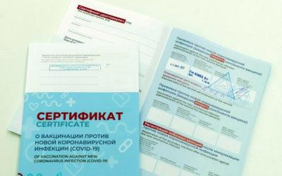 """سلطات روسيا والإتحاد الأوروبي أجريا لقاءً جديداً بشأن الإعتراف بشهادات التطعيم ضد """"كورونا"""""""